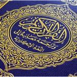 Comienzos de la vida judía bajo dominación islámica
